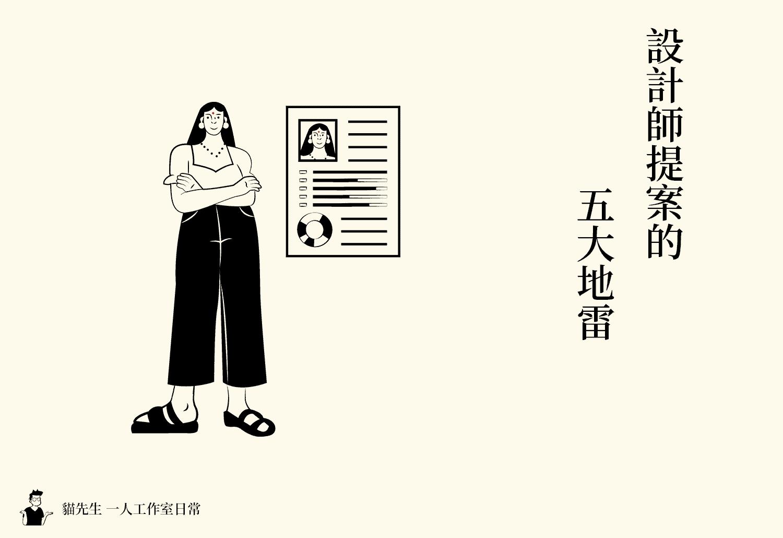 設計師提案